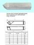 Резец Расточной державочный 10х10х40 ВК8(YG8) 45°, к расточным оправкам